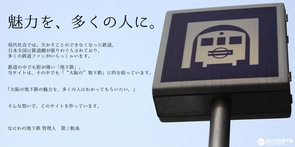 なにわの地下鉄|大阪市高速電気...