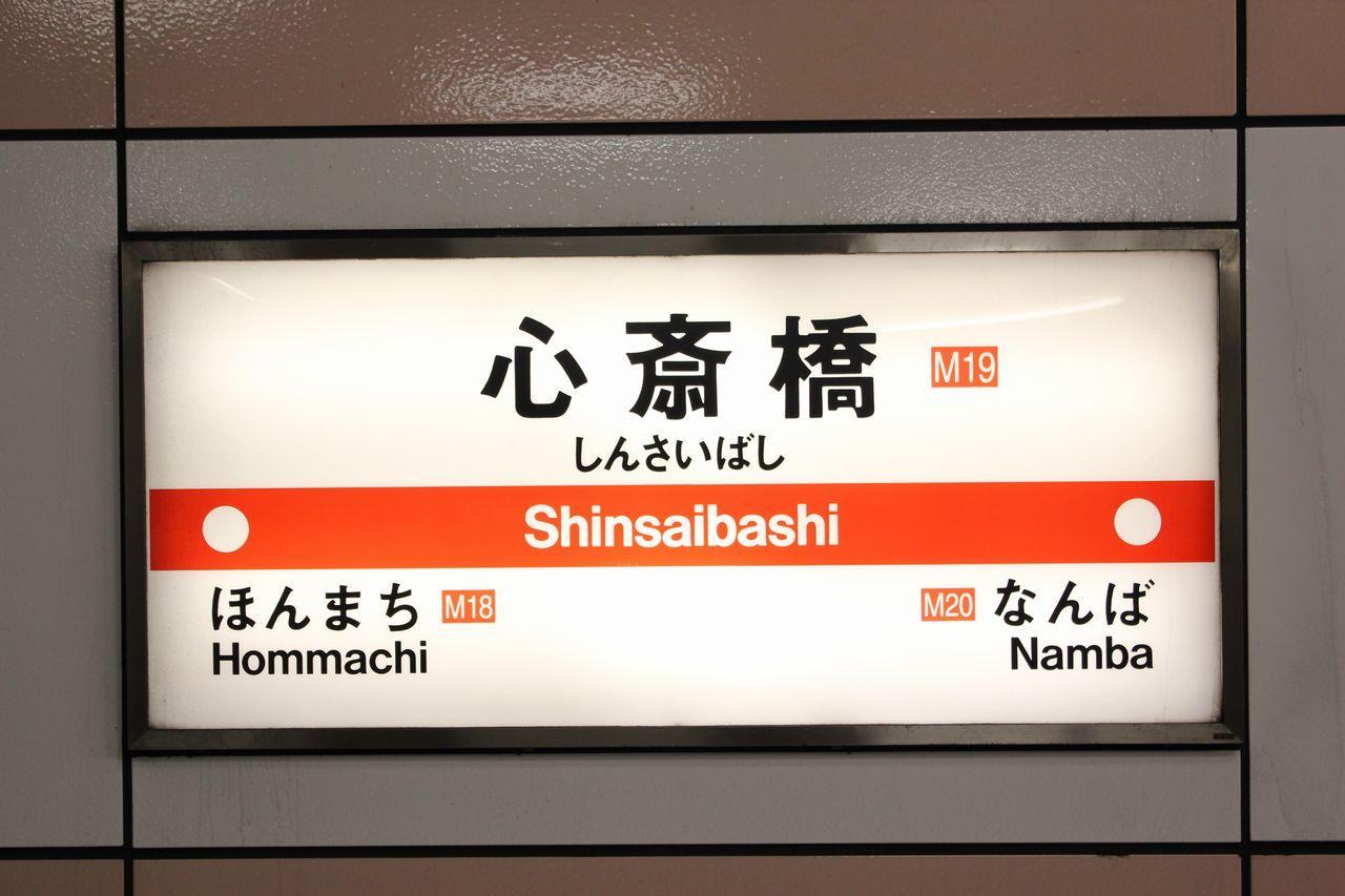 なにわの地下鉄 駅 心斎橋駅