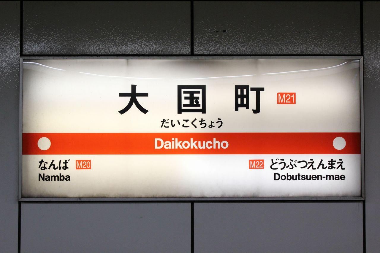 なにわの地下鉄|駅|大国町駅