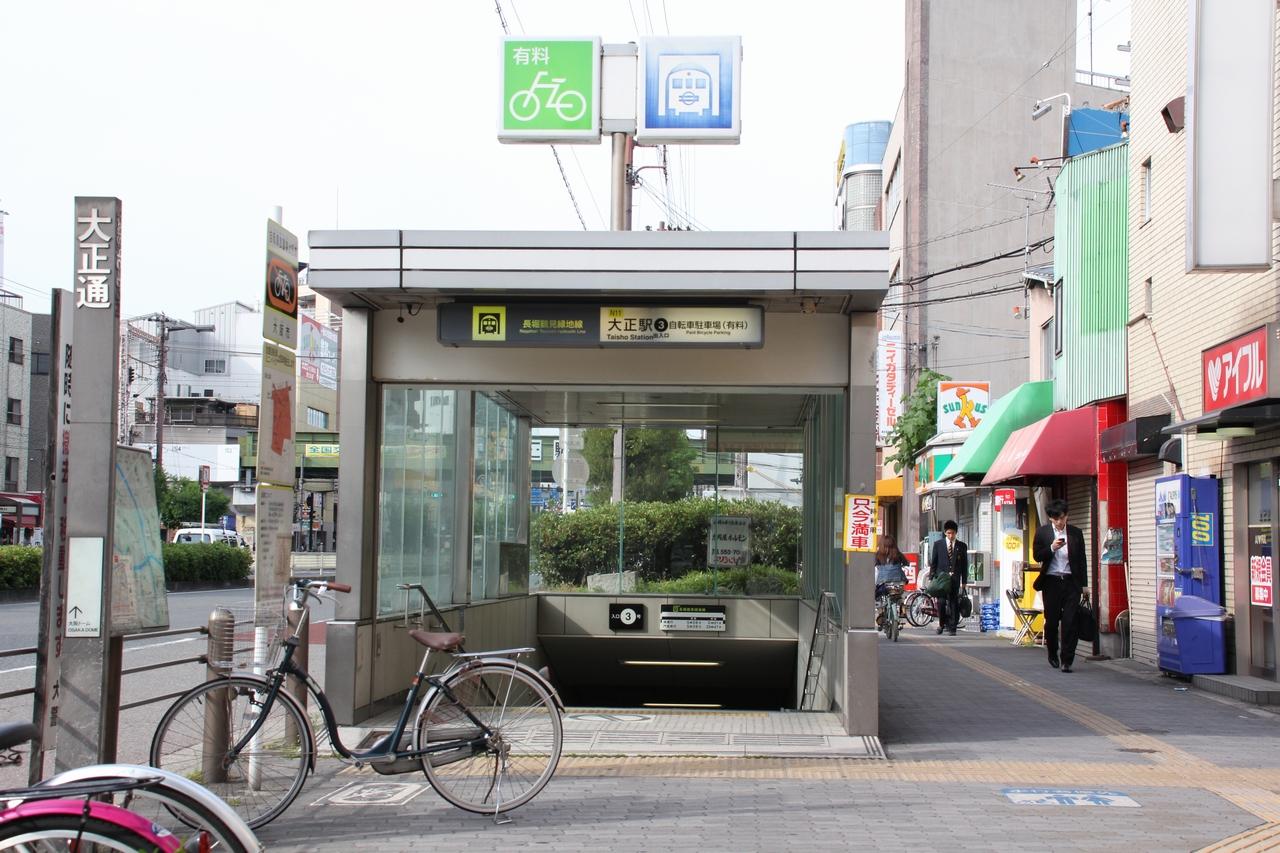 なにわの地下鉄 駅 大正駅