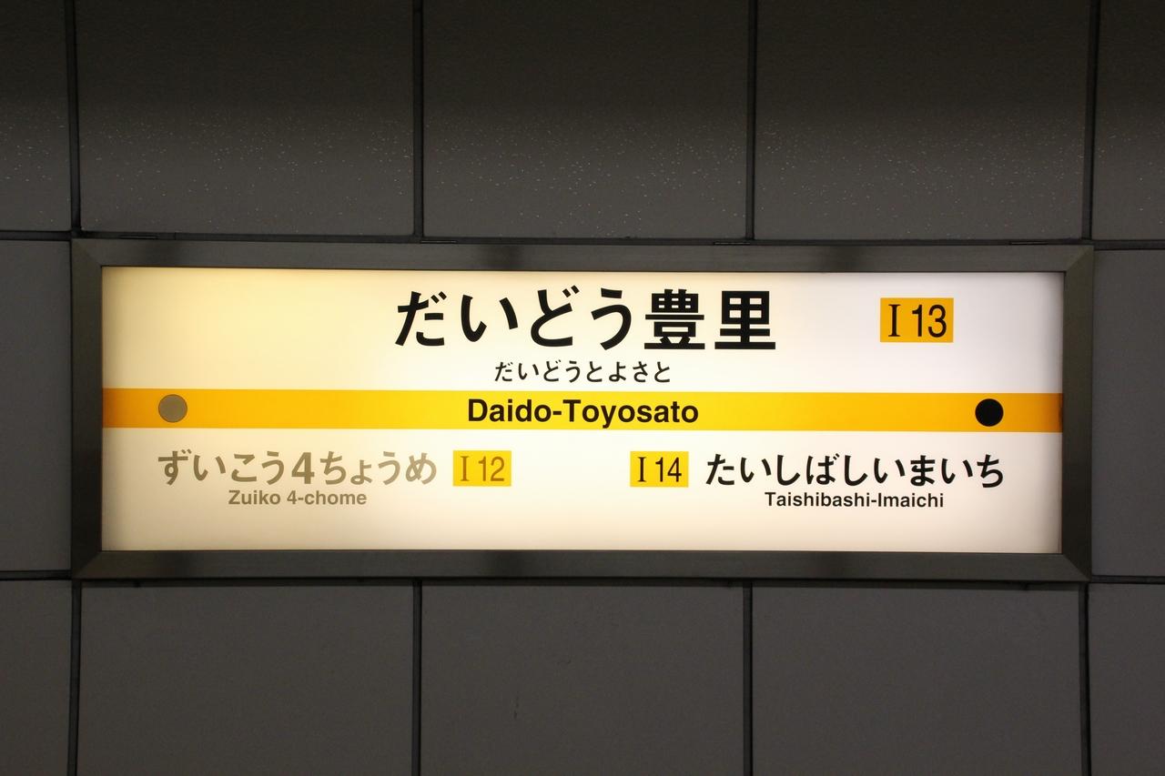 なにわの地下鉄|駅|だいどう豊...